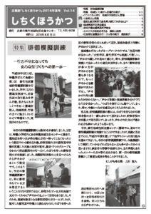 広報誌「しちくほうかつ」2016年夏号Vol.14